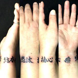 梵字・漢字のブレスレットの刺青、和彫り(Japanese Tattoo)画像