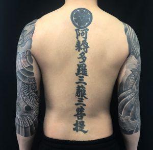 家紋と般若波羅蜜多心経(あのくたらさんみゃくさんぼだい)の刺青、和彫り(Japanese Tattoo)の画像です。