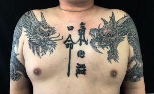 阿吽の龍・漢字の刺青、和彫り(Japanese Tattoo)の画像です。