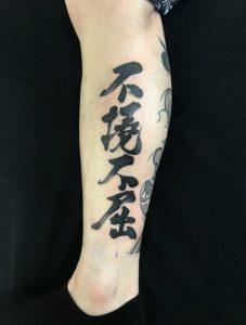 毛筆漢字の刺青、和彫り(Japanese Tattoo)の画像です。