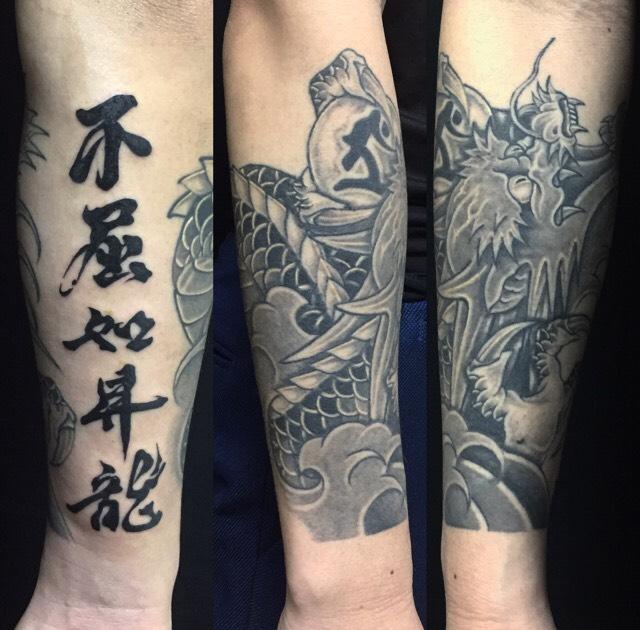 昇龍・漢字の刺青、和彫り(Japanese Tattoo)の画像です。