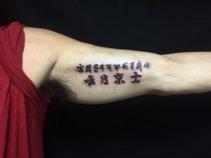漢字レタリングのTattoo(タトゥー)、洋彫りの画像