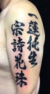 毛筆漢字のワンポイントTattoo(タトゥー)の画像